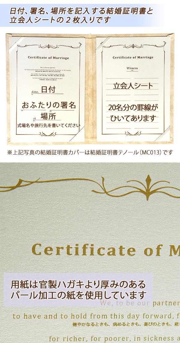 結婚証明書 用紙説明