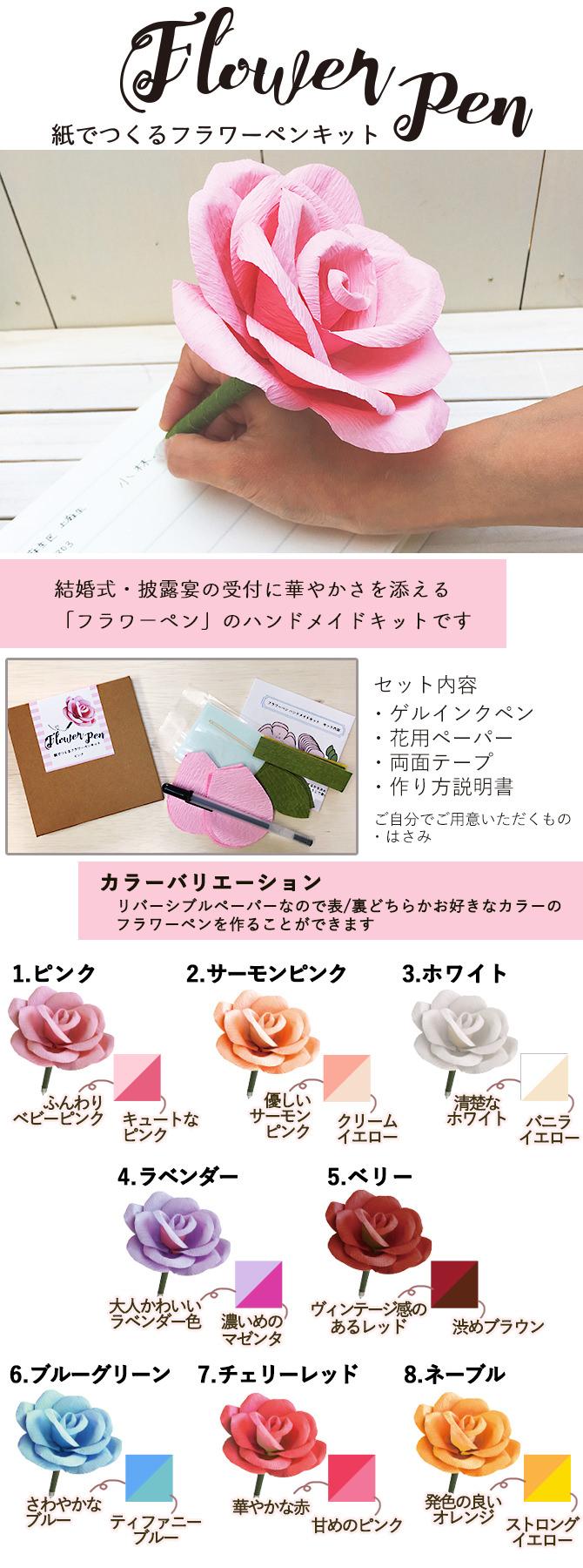 フラワーペン 手作りキット 花ペン 結婚式 ウェディング