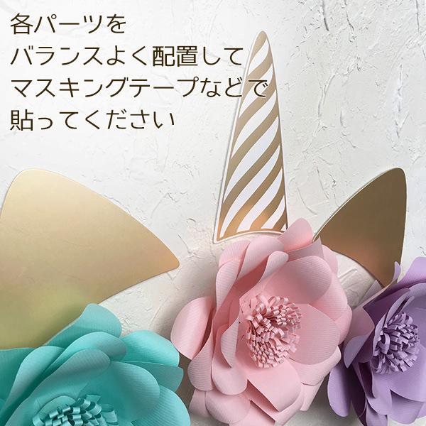 ユニコーン 誕生日 飾り付け バースデー パーティー ウォールデコレーション 壁