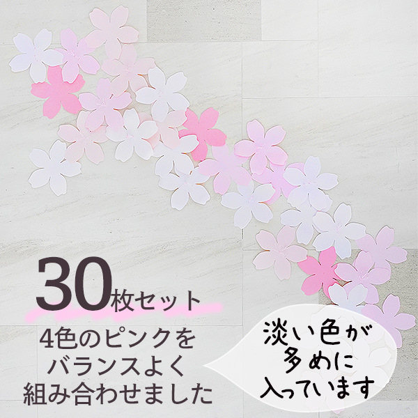 桜 さくら サクラ 花びら 造花 ジャイアントフラワー ペーパーフラワー