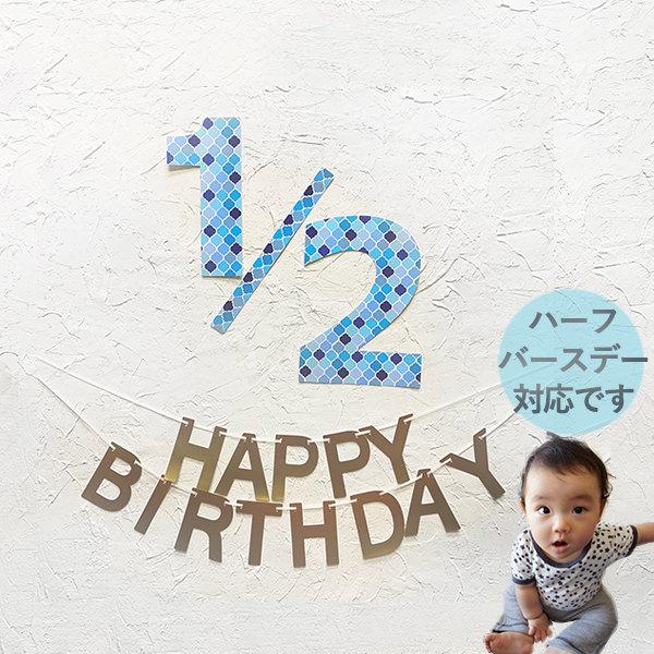 誕生日 飾り付け バルーン ガーランド セット バースデー おしゃれ 大人