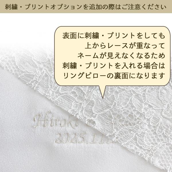 リングピロー 完成品 エターナル アナザークルー