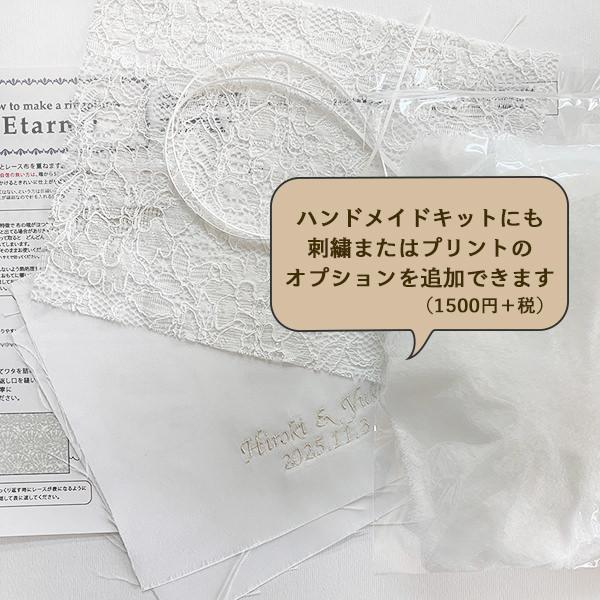 リングピロー 手作りキット エターナル アナザークルー