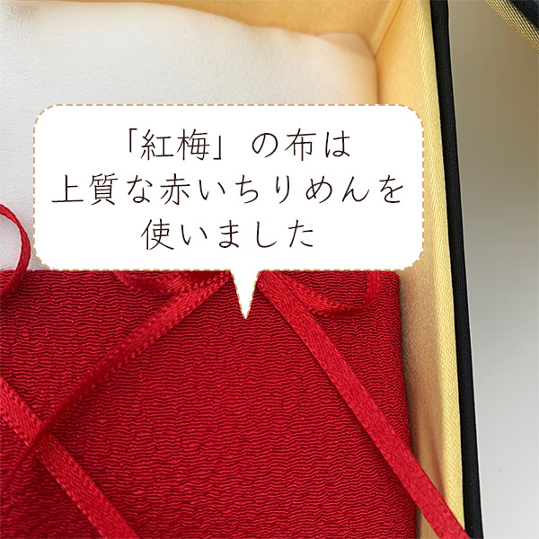 和風 リングピロー 手作りキット 和 紅梅 琥珀 珊瑚 アナザークルー